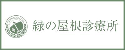 緑の屋根診療所
